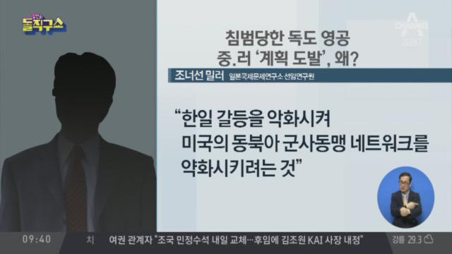 침범당한 독도 영공…중·러 '계획 도발' 왜?