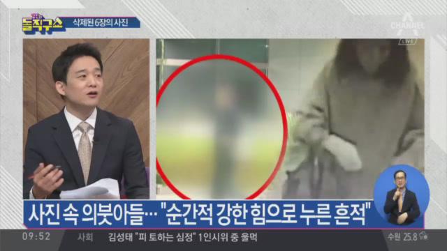 """사진 속 고유정 의붓아들…""""손으로 누른 흔적"""""""