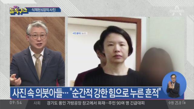 """고유정의 삭제된 사진 6장…소방당국 """"메모리 관리 차원...."""