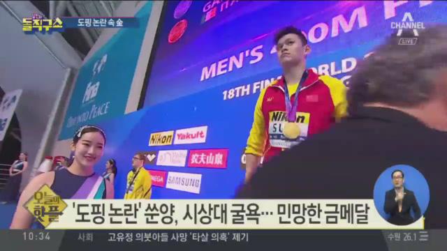 """[핫플]도핑 논란 속 금메달 """"쑨양 인정 못 해"""""""