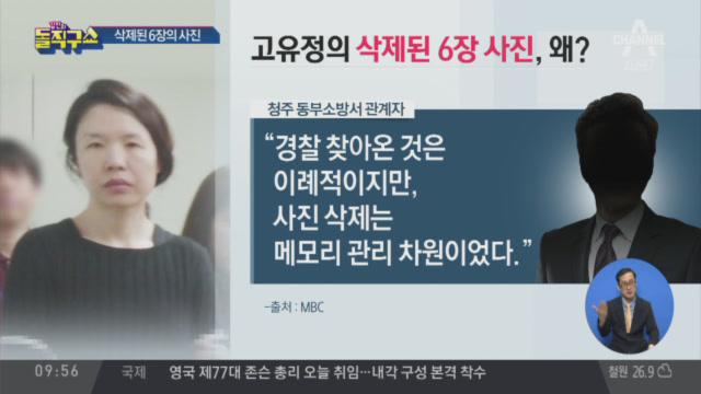 [2019.7.24] 김진의 돌직구쇼 272회