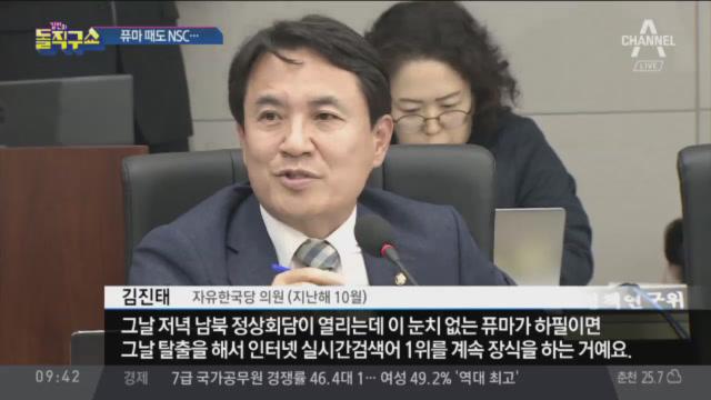 [2019.7.26] 김진의 돌직구쇼 274회