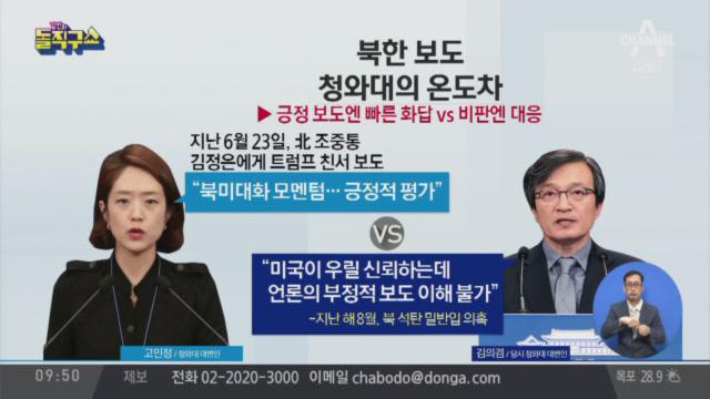 [2019.7.30] 김진의 돌직구쇼 276회