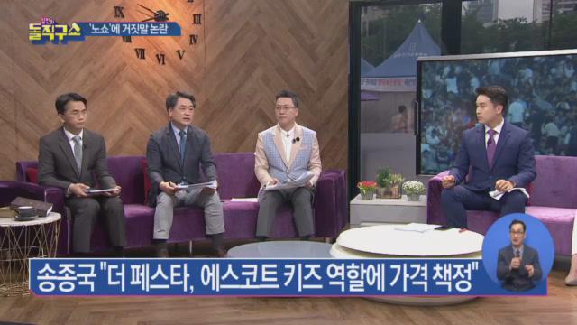 [2019.7.29] 김진의 돌직구쇼 275회