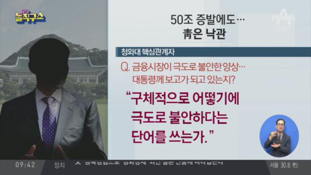 [2019.8.6 방송] 김진의 돌직구쇼 281회