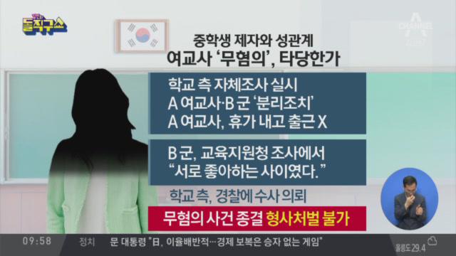 [2019.8.9] 김진의 돌직구쇼 284회