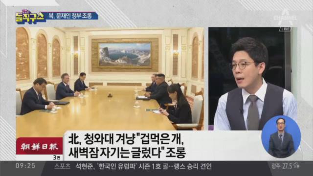 [2019.8.12] 김진의 돌직구쇼 285회