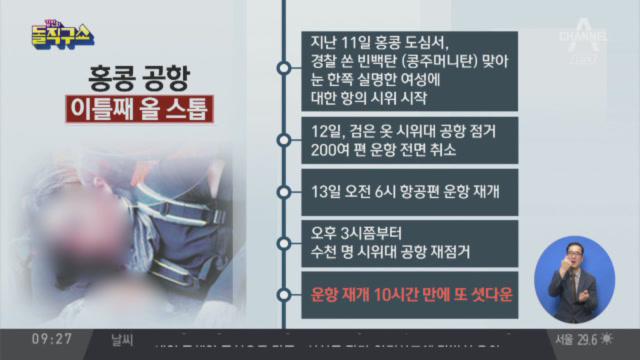[2019.8.14] 김진의 돌직구쇼 287회