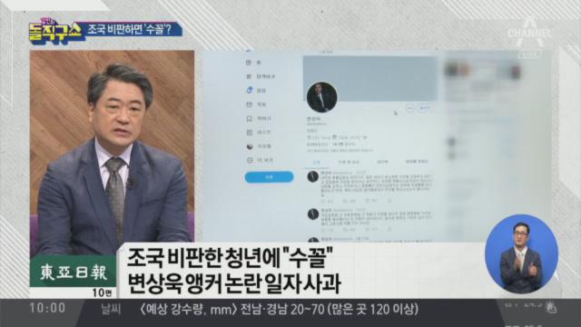 """변상욱 앵커, 조국 비판한 청년에게 """"수꼴"""" 표현"""