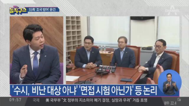 [2019.8.27] 김진의 돌직구쇼 296회