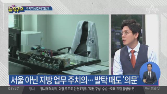 [2019.8.28] 김진의 돌직구쇼 297회