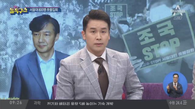 [2019.8.29] 김진의 돌직구쇼 298회