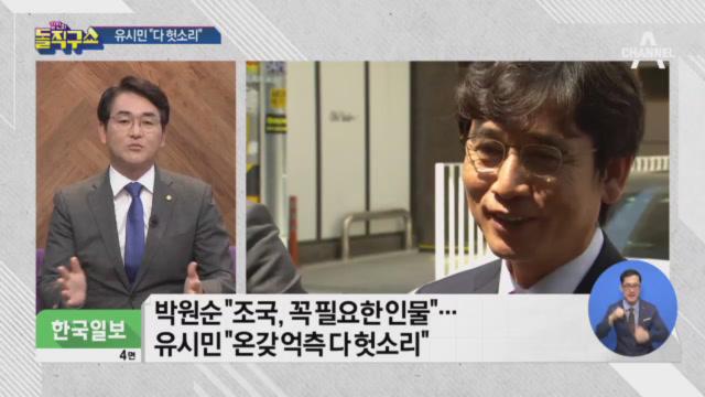 [2019.9.2] 김진의 돌직구쇼 300회