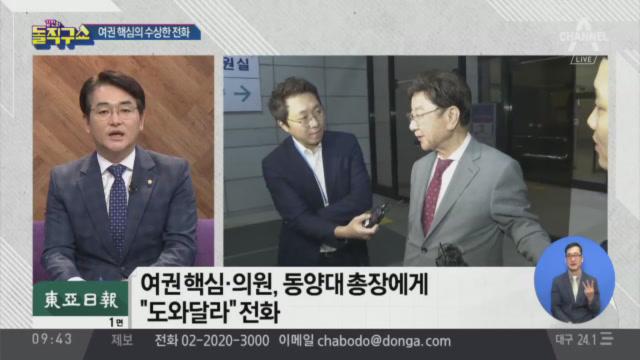 [2019.9.5] 김진의 돌직구쇼 303회