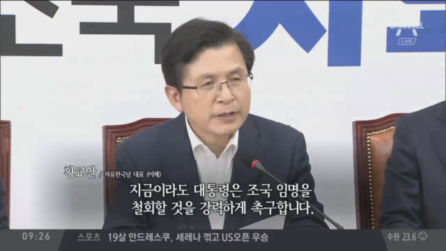 [2019.9.9] 김진의 돌직구쇼 305회