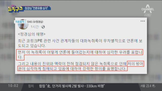 """정경심 """"녹취록 유출 심각한 우려…방어권 침해"""""""