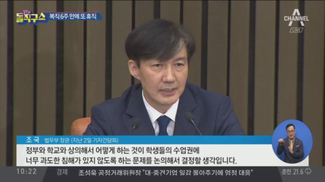 '서울대 휴직' 조국, 추석 상여금 수령
