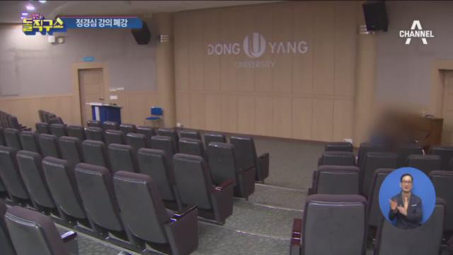 [핫플]동양대, 정경심 교수 강의 '폐강' 결정