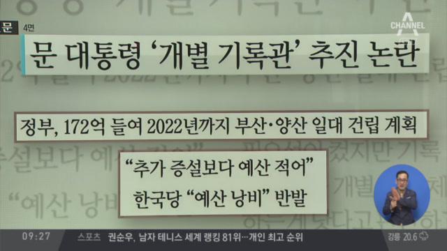 [2019.9.11] 김진의 돌직구쇼 307회