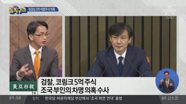 [2019.9.16] 김진의 돌직구쇼 309회