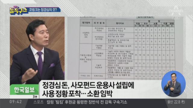 [2019.9.17] 김진의 돌직구쇼 310회