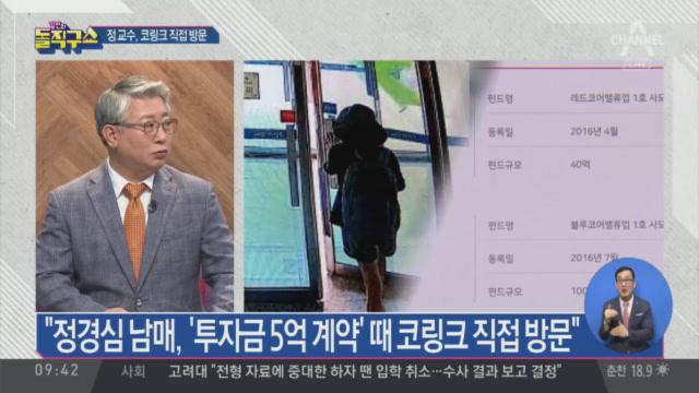 [2019.9.18] 김진의 돌직구쇼 311회