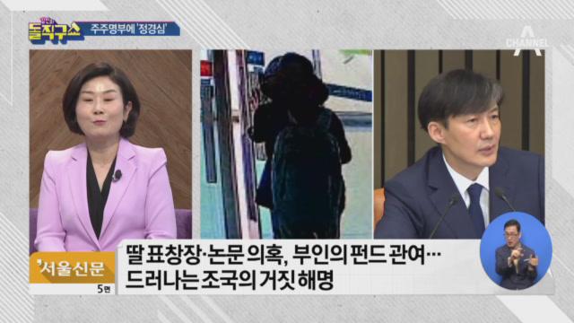 [2019.9.19] 김진의 돌직구쇼 312회