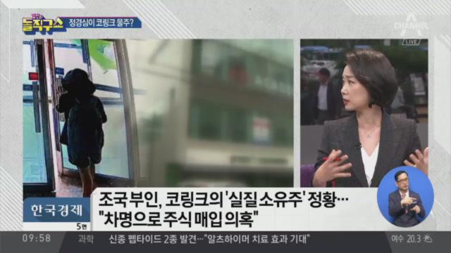 [2019.9.20] 김진의 돌직구쇼 313회