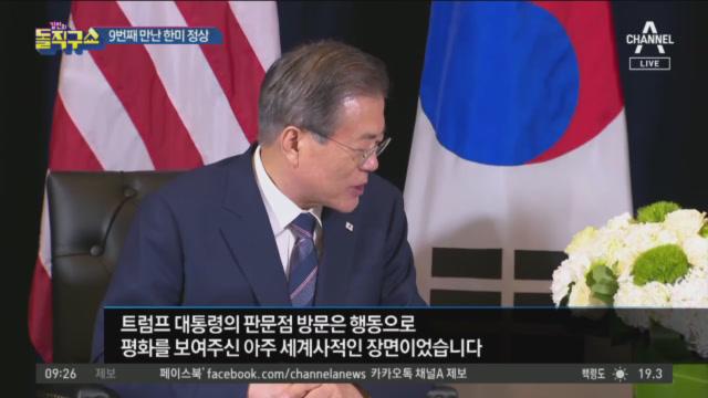 [2019.9.24] 김진의 돌직구쇼 315회