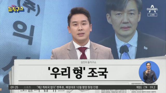 [2019.9.26] 김진의 돌직구쇼 317회