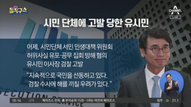 [2019.10.4] 김진의 돌직구쇼 323회