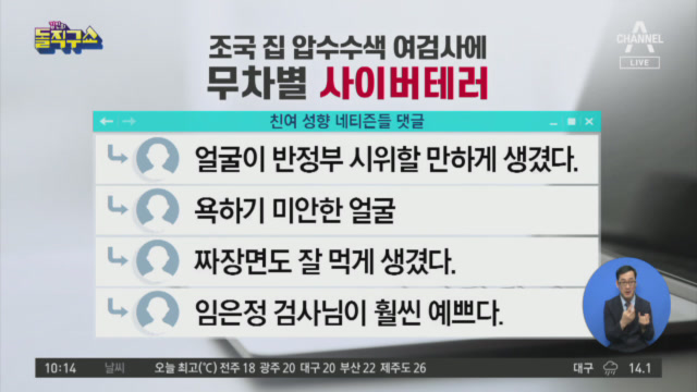 [2019.10.7] 김진의 돌직구쇼 324회