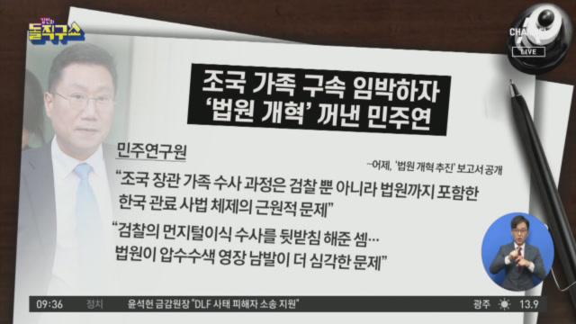 조국 가족 구속 임박하자 '법원 개혁' 꺼낸 민주연