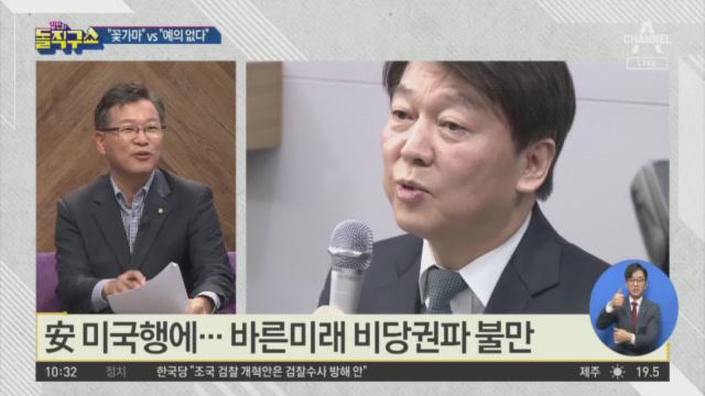 """[핫플]이혜훈 '꽃가마' 발언에…安 측 """"예의 벗어나"""""""