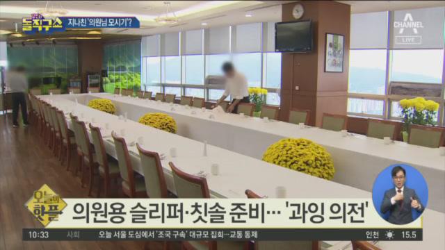 [핫플]의원용 슬리퍼·칫솔 준비…'과잉 의전'