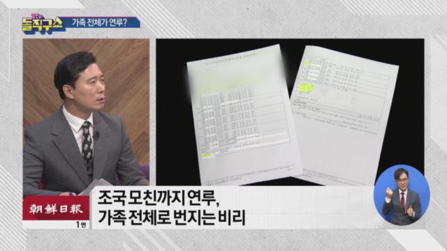[2019.10.9] 김진의 돌직구쇼 326회