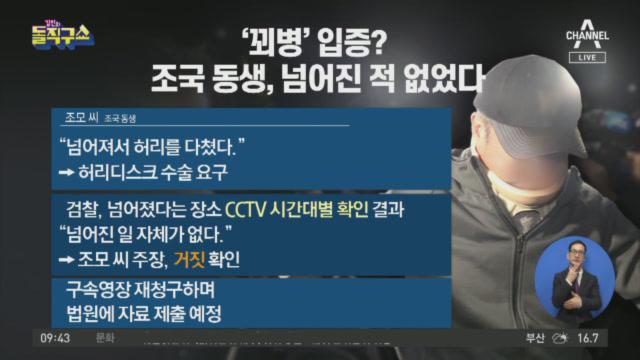 [2019.10.17] 김진의 돌직구쇼 332회
