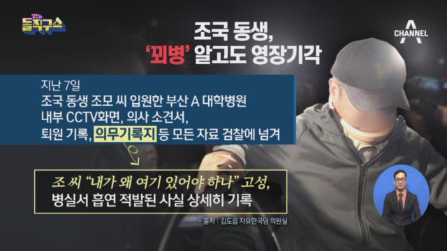[2019.10.16] 김진의 돌직구쇼 331회