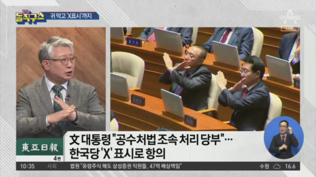 한국당, 공수처 언급에 'X' 표시 야유