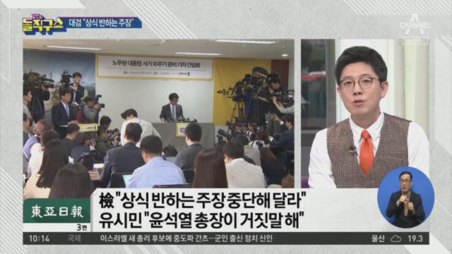 [2019.10.24] 김진의 돌직구쇼 337회