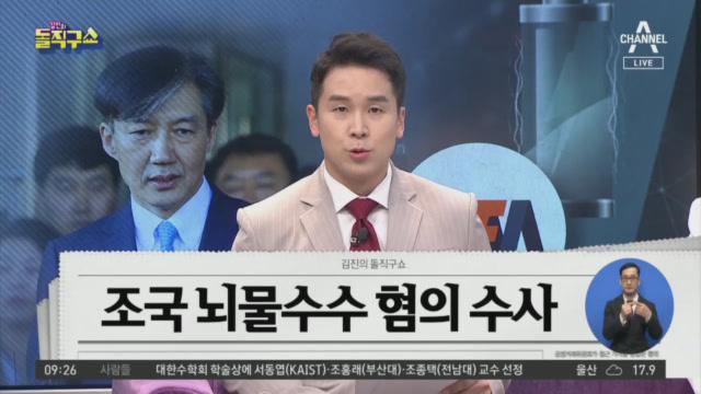 [2019.10.25] 김진의 돌직구쇼 338회