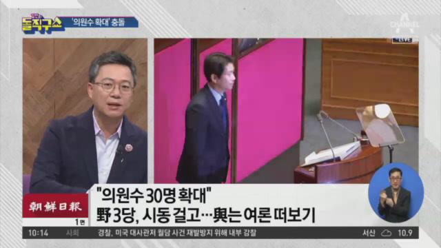 [2019.10.29] 김진의 돌직구쇼 340회