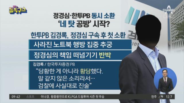 [2019.10.30] 김진의 돌직구쇼 341회