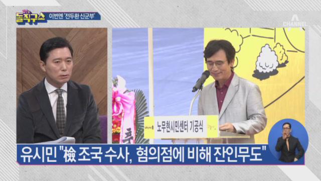 [2019.11.4] 김진의 돌직구쇼 344회