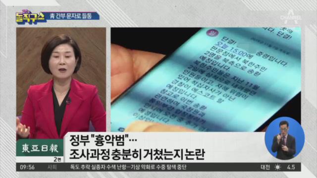 [2019.11.8] 김진의 돌직구쇼 348회