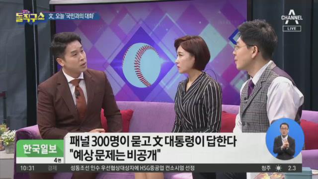 [2019.11.19] 김진의 돌직구쇼 355회