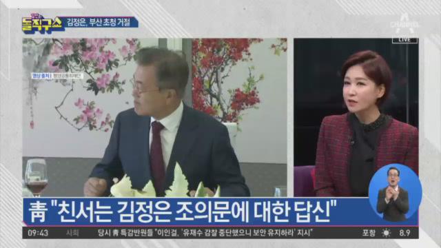 [2019.11.22] 김진의 돌직구쇼 358회