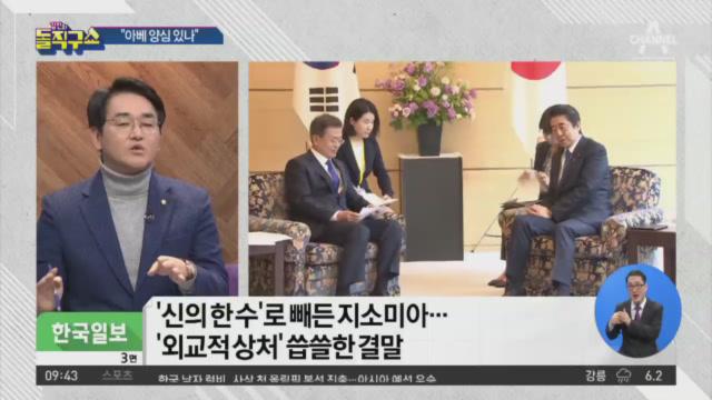[2019.11.25] 김진의 돌직구쇼 359회