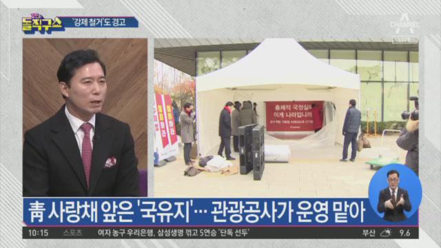 [2019.11.26] 김진의 돌직구쇼 360회
