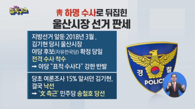 [2019.11.27] 김진의 돌직구쇼 361회